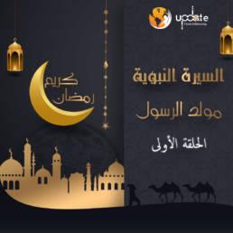 ramadan bck